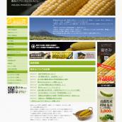 嶽きみ.comでは青森のとうもろこしブランド「嶽きみ」を販売しています