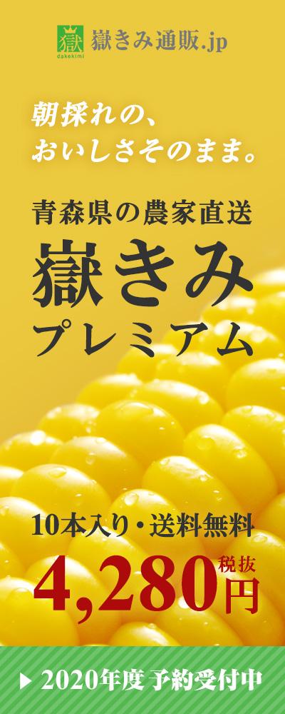 産地直送!鮮度抜群!嶽きみ通販.jp